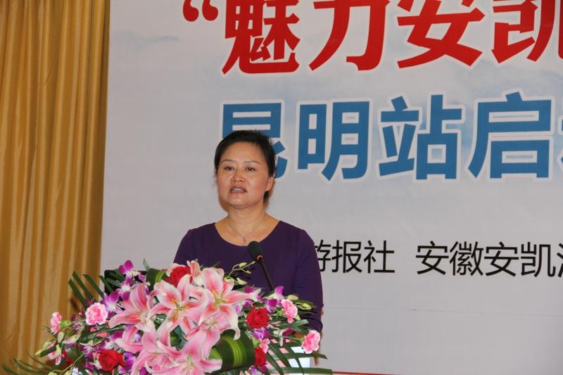 云南省旅游发展委员会副主任文淑琼致辞