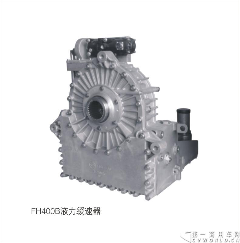 法士特携11款新产品登临2014(第十三届)北京国际汽车展览会,向国内外客户全面展示法士特最新科技成果。图为法士特FH400B液力缓速器。