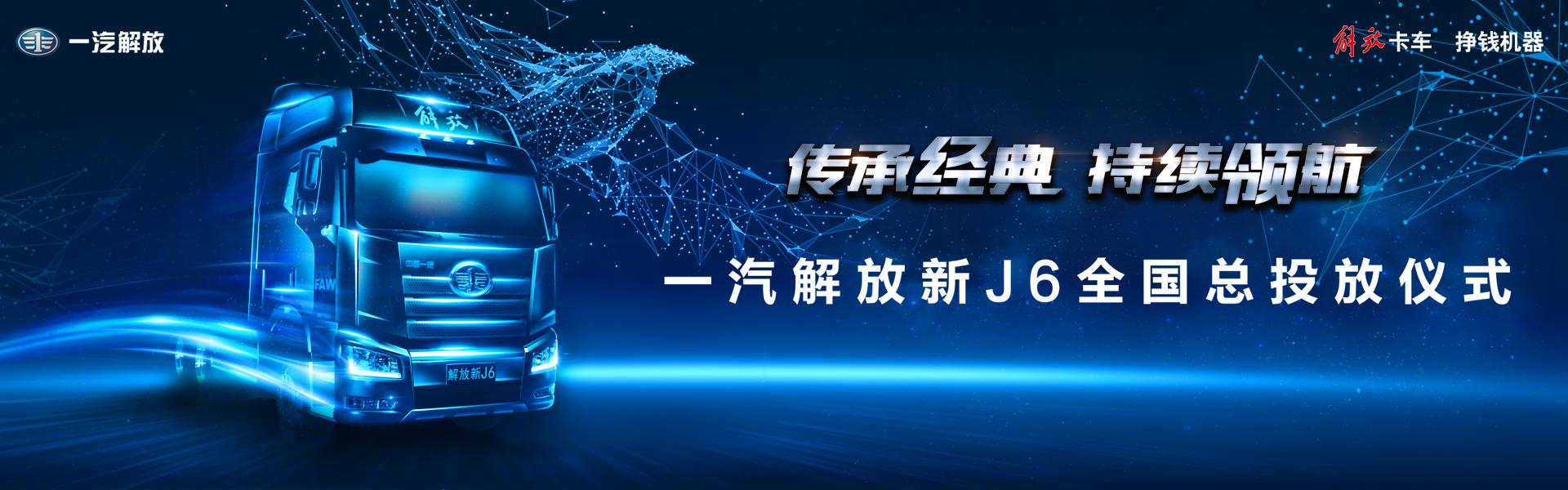 一汽解放新J6全国总投放仪式
