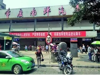 运营时间达30年 重庆主城最老长途汽车站搬迁高清图片