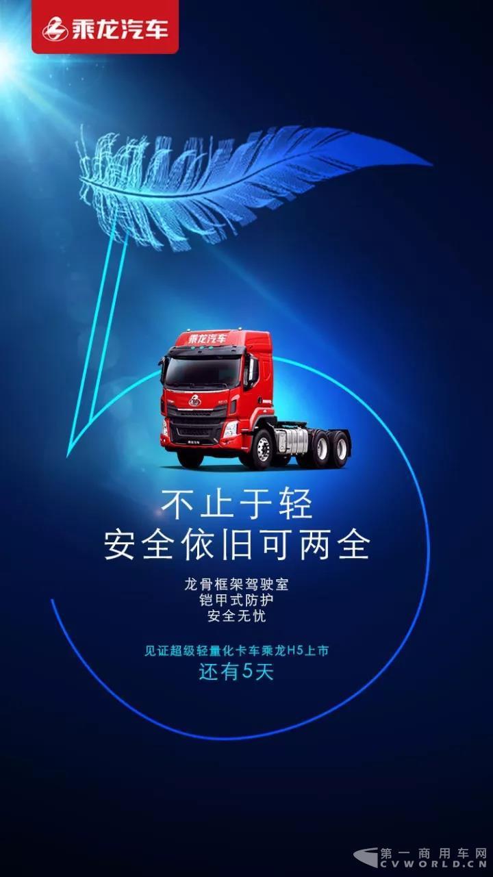 乘龙h5将全国上市 第一商用车网 cvworld.cn