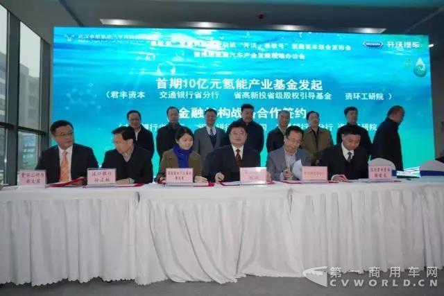 首批开沃氢能城市客车量产车型在武汉发布.jpg