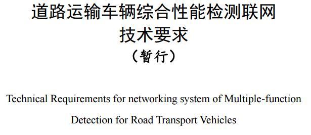 交通部发布道路运输车辆综合性能检测联网技术要求.jpg