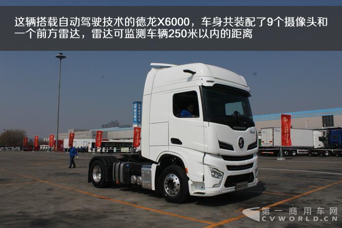 陕汽德龙X6000 (12).jpg 拷贝.jpg