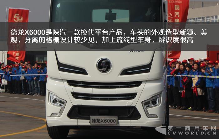 陕汽德龙X6000-1.jpg 拷贝.jpg