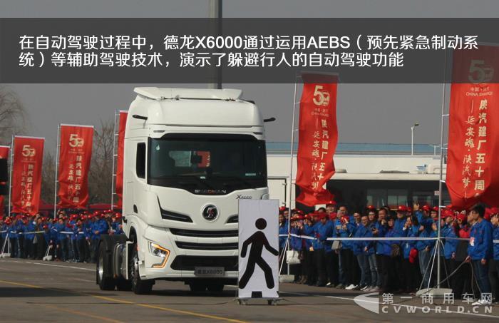 陕汽德龙X6000 (6).jpg 拷贝.jpg