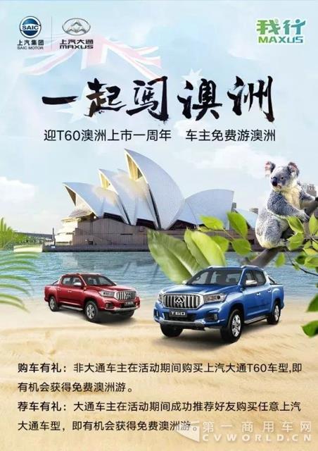 一起闯澳洲,T60澳洲上市一周年  车主免费游澳洲2.jpg