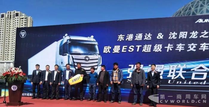 50辆欧曼EST510超级卡车交付,贡献长途高效运输新方案!1.jpg