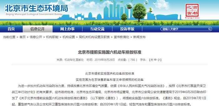 7月起 北京对重型燃气车实施国六b 10月后国五车不可上牌