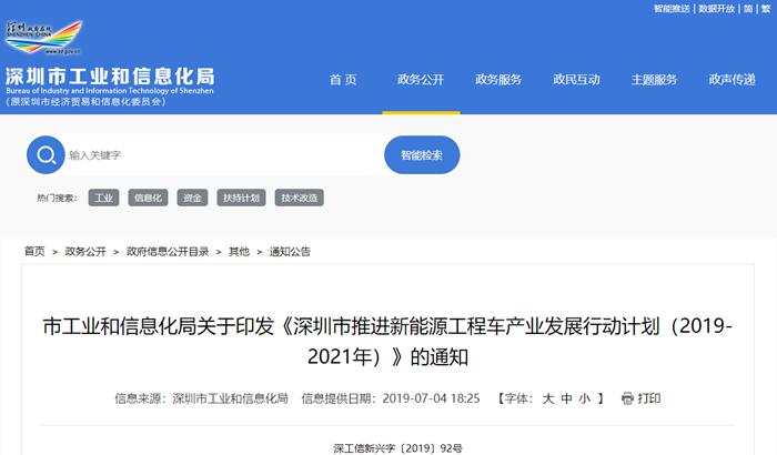 2021年深圳将完成工程车领域新增车辆纯电动化