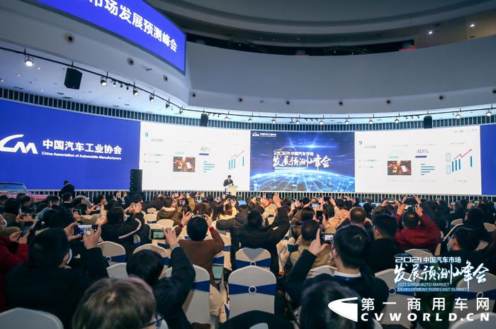 2021年中国汽车市场发展预测峰会1.png