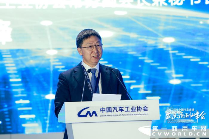 2021年中国汽车市场发展预测峰会2.png