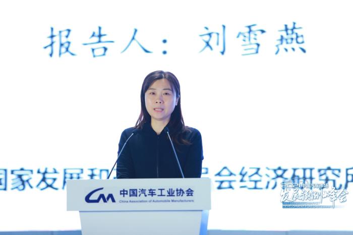 2021年中国汽车市场发展预测峰会6.png