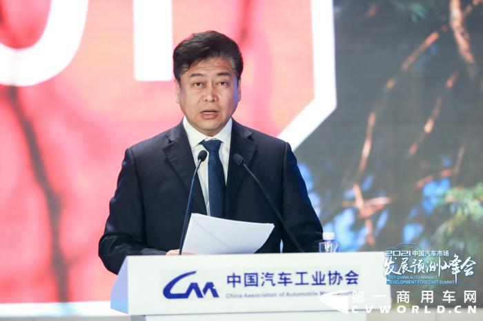 2021年中国汽车市场发展预测峰会8.png