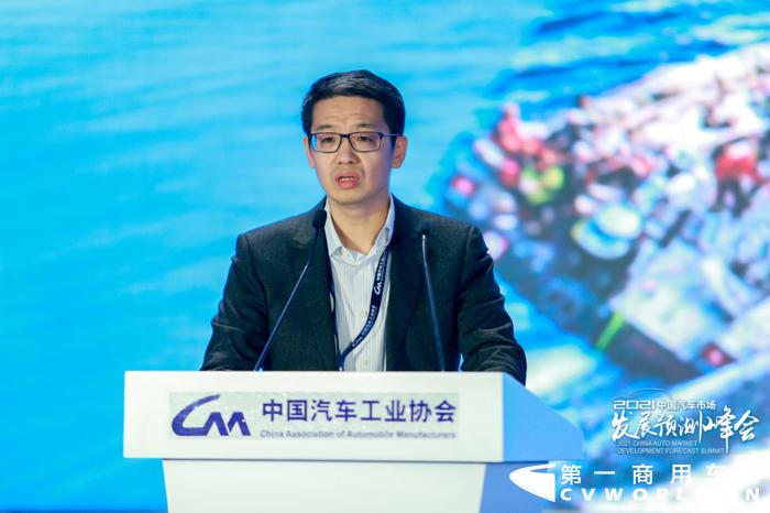 2021年中国汽车市场发展预测峰会16.png