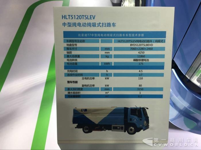 比亚迪T7纯电动扫路车
