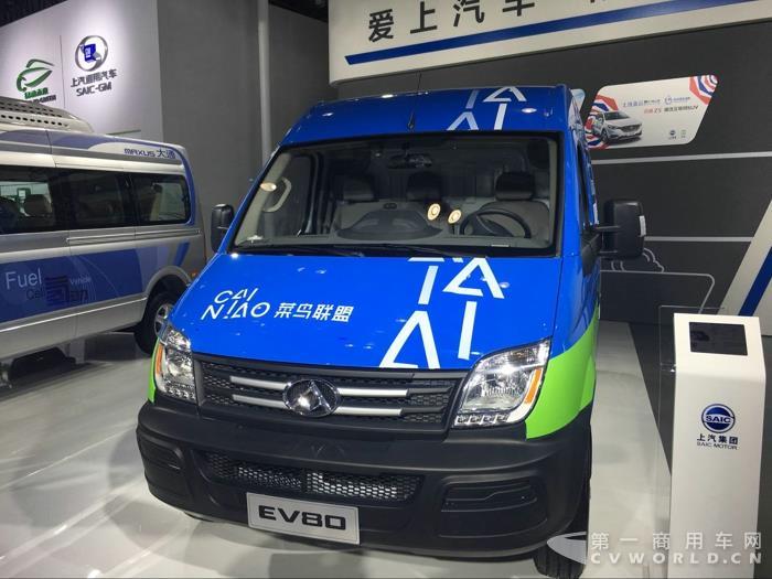 上汽大通EV80纯电动厢式运输车